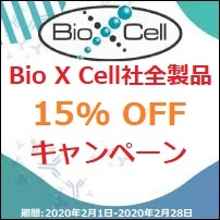 BioXcell 15% OFF キャンペーン