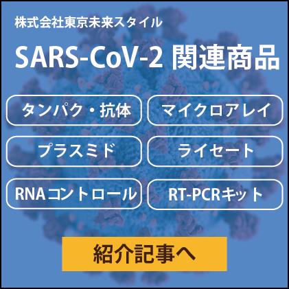 SARS-CoV-2 製品