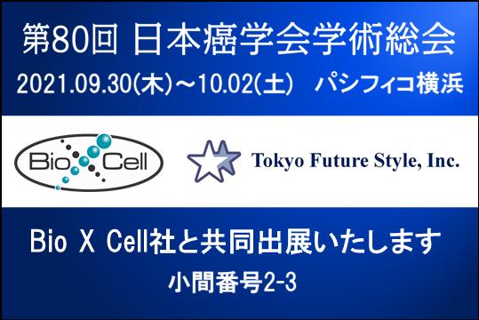 第80回 日本癌学会学術総会