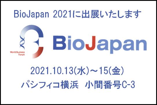 BioJapan2021